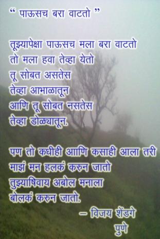 पाऊस, प्रेम कविता, love poem, पावसाच्या कविता